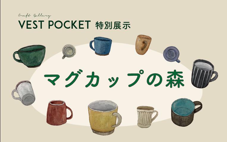 HP_main_mug